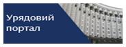 Офіційний сайт Кабінету міністрів