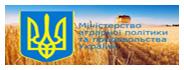 Міністерство аграрної політики та продовольсьства України