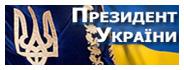 Офіційний сайт президента України