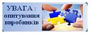 Держпродспоживслужба проводить опитування виробників для вивчення експортних можливостей бізнесу
