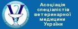 Асоціація спеціалістів ветеринарної медицини України